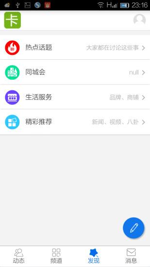 玩社交App|卡盟社区免費|APP試玩