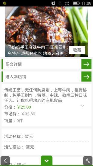 中国城乡特产网