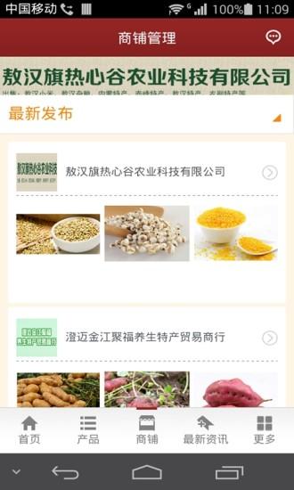 中国粮食门户 玩生活App免費 玩APPs