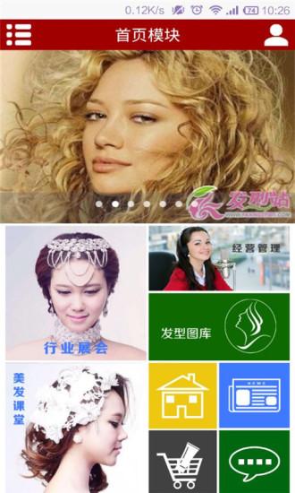 深圳美容美发