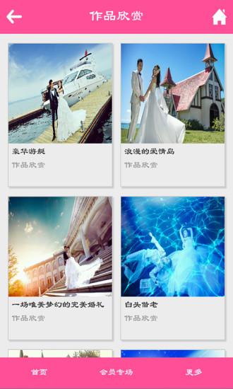 免費下載生活APP|婚礼策划 app開箱文|APP開箱王