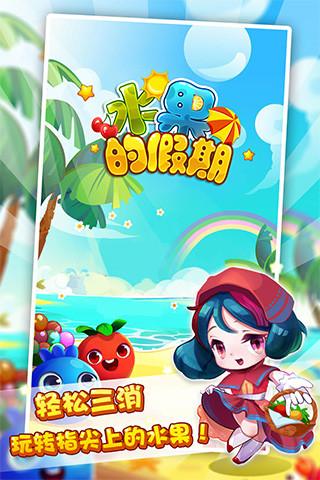 水果的假期