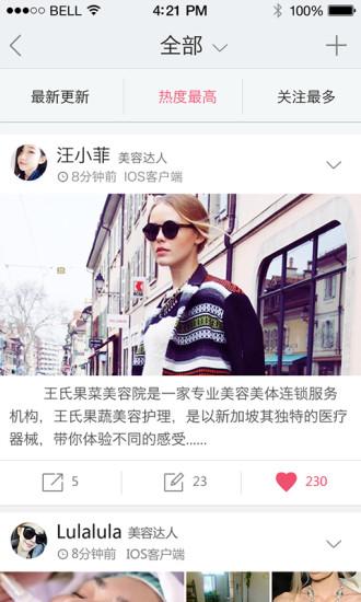 免費下載生活APP|美丽云 app開箱文|APP開箱王