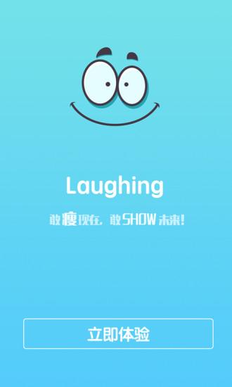 Laughing秤