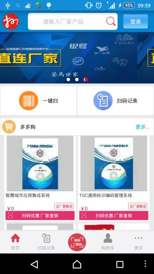 玩購物App|扫多多免費|APP試玩