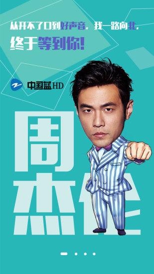 中国蓝TVpad版