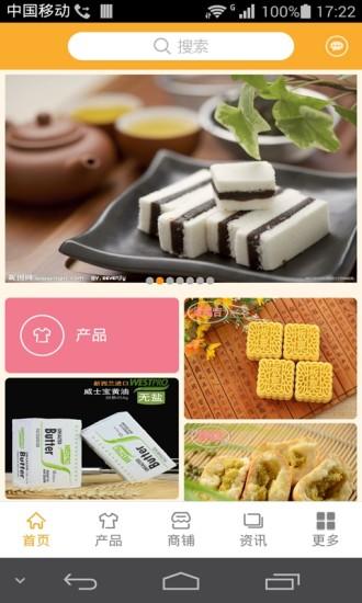 中国糕点平台