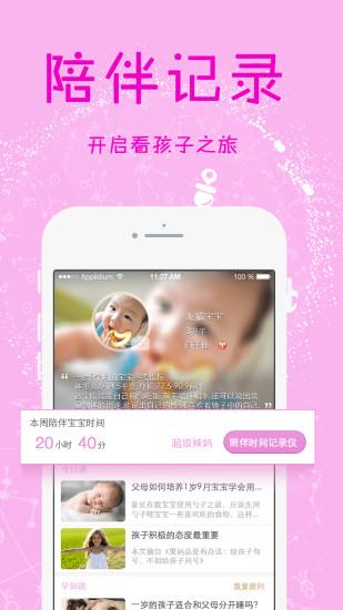 免費下載教育APP|看孩子大众版 app開箱文|APP開箱王