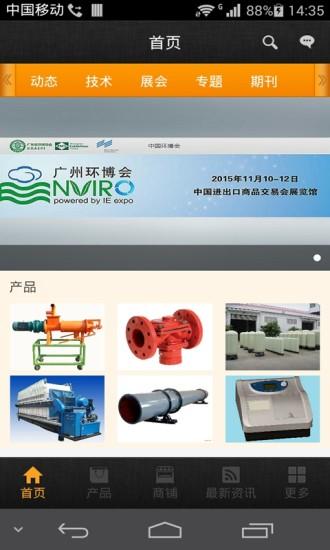 中国环保设备门户
