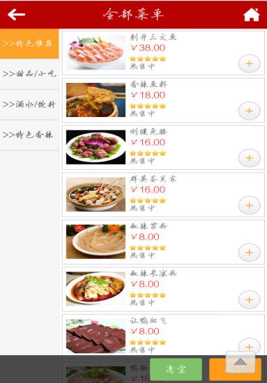 毛椒火辣|玩生活App免費|玩APPs