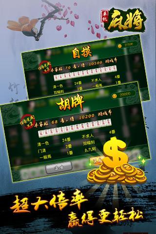 玩免費棋類遊戲APP 下載单机麻将 app不用錢 硬是要APP