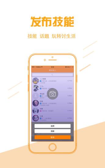 玩免費社交APP 下載讨生活 app不用錢 硬是要APP