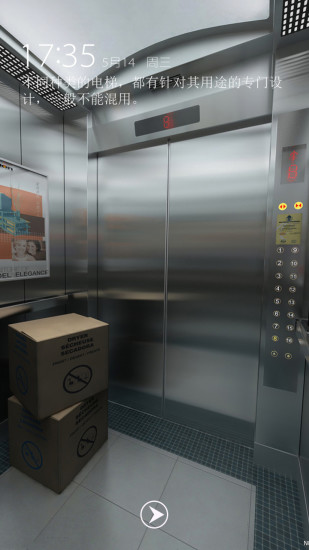 电梯安全锁屏