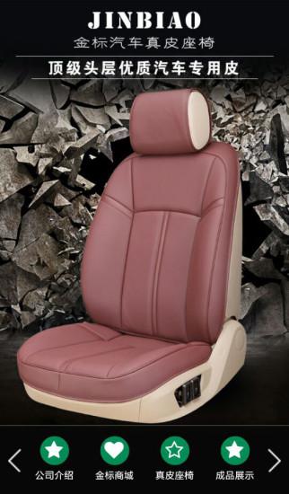 汽车真皮座椅