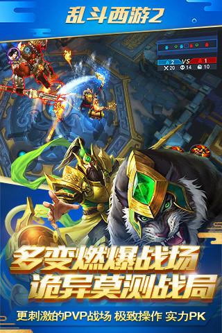 乱斗西游2(官方正版)游戏截图