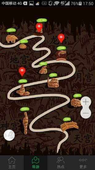 空山洞|玩旅遊App免費|玩APPs