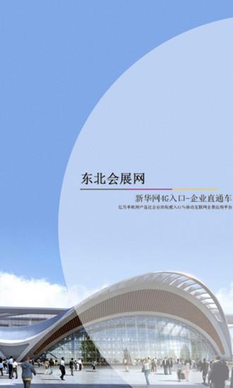 东北会展网