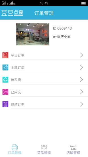 玩生活App|豆豆点餐商户版免費|APP試玩