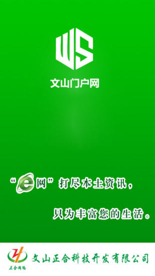 文山门户网