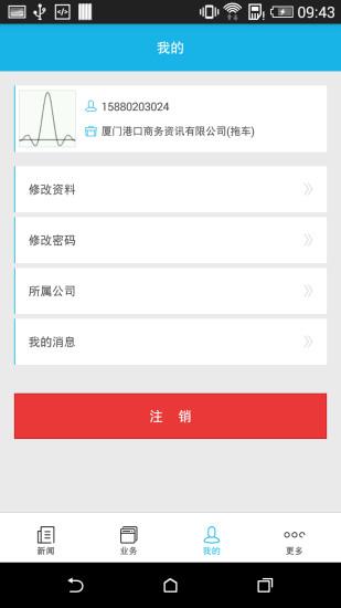 玩免費工具APP|下載海峡快线APP app不用錢|硬是要APP