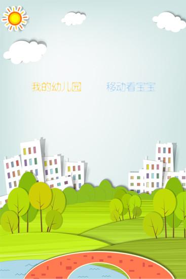 我的幼儿园 玩商業App免費 玩APPs