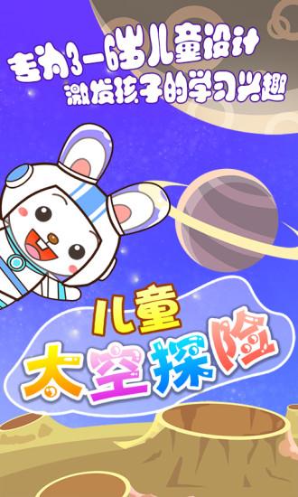 玩休閒App 儿童太空探险免費 APP試玩
