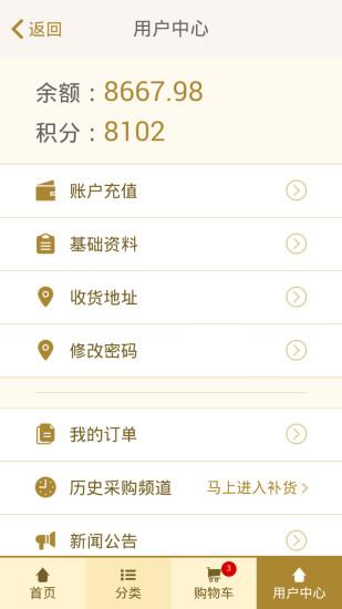 玩免費購物APP|下載每乐购b2b app不用錢|硬是要APP