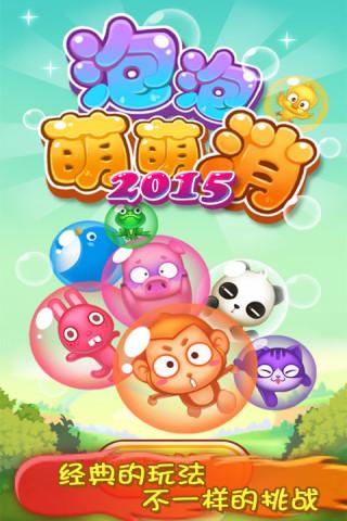 泡泡萌萌消2015