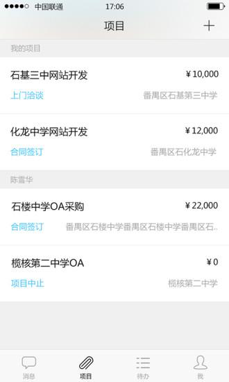 妙策|玩商業App免費|玩APPs