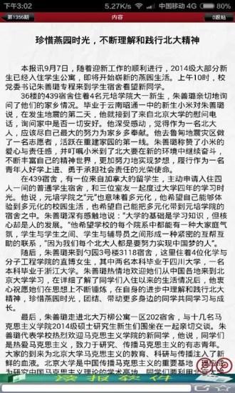 华文读报高校版