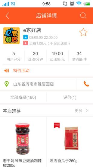 購物必備免費app推薦|好点生活線上免付費app下載|3C達人阿輝的APP