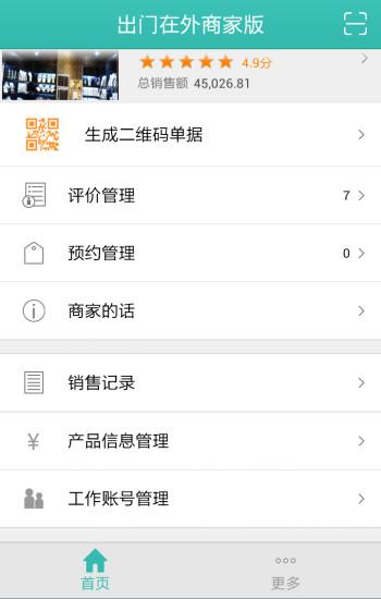 終極旋轉控制- Google Play Android 應用程式