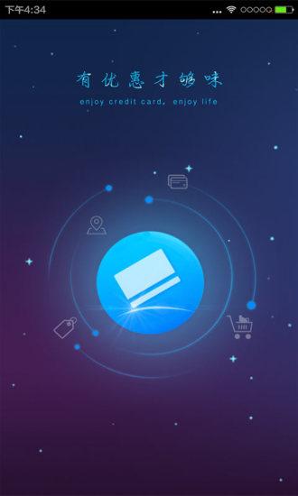 招商银行信用卡优惠