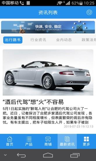 中国汽车租赁平台