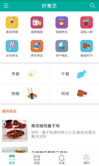 生活必備免費app推薦|好煮艺線上免付費app下載|3C達人阿輝的APP