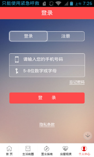 天门新城|玩生活App免費|玩APPs