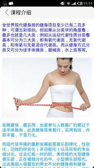 宝丁秀女子减肥塑形1初级