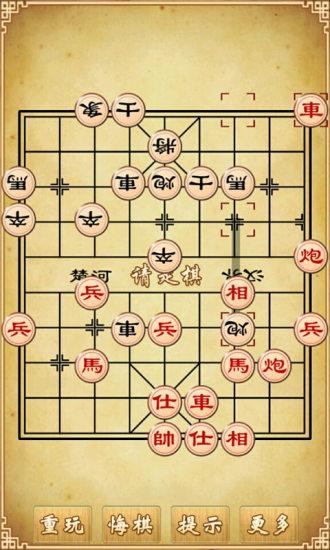 象棋单机游戏