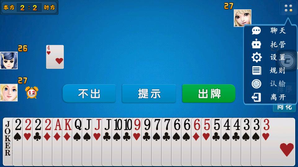 玩棋類遊戲App|人人K掼蛋免費|APP試玩