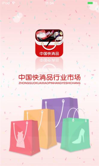 中国快消品行业市场