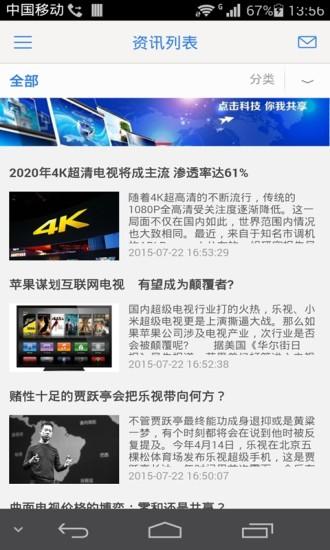 中国家电平台