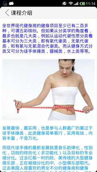 宝丁秀女子减肥塑形2
