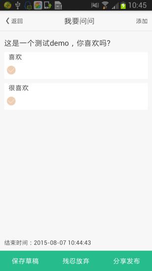 玩社交App|爱问问免費|APP試玩