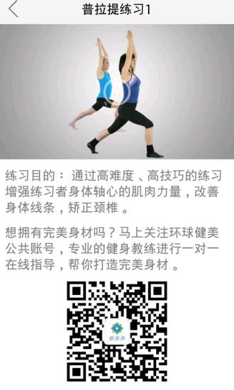 男子普拉提高级|玩生活App免費|玩APPs