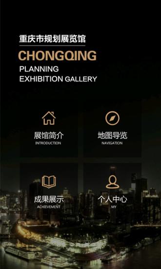 重庆市规划展览馆