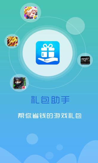 玩娛樂App|礼包助手免費|APP試玩