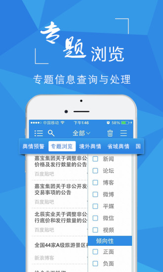 玩書籍App|舆情秘书免費|APP試玩