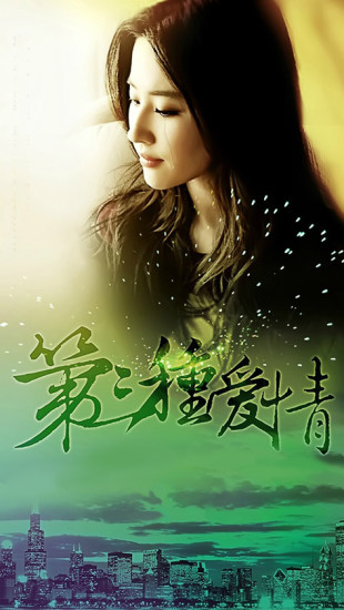 第3种爱情刘亦菲主题