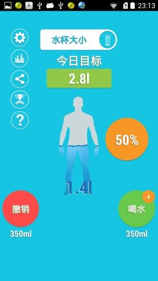 健康生活馆之饮水提醒|玩生活App免費|玩APPs