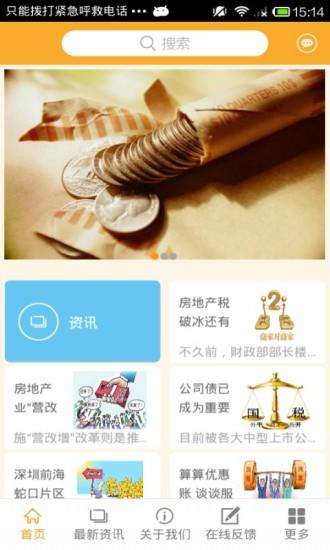 中国税务筹划